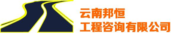 雲南亚游集团工程谘詢有限公司